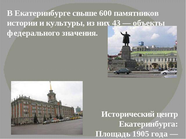 В Екатеринбурге свыше 600 памятников истории и культуры, из них 43 — объекты...