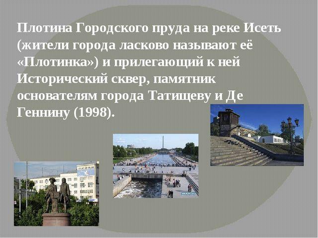 Плотина Городского пруда на реке Исеть (жители города ласково называют её «Пл...
