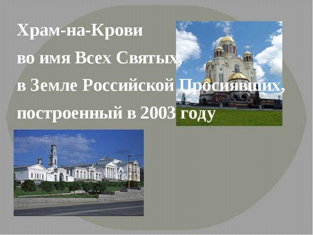 Храм-на-Крови во имя Всех Святых, в Земле Российской Просиявших, построенный...