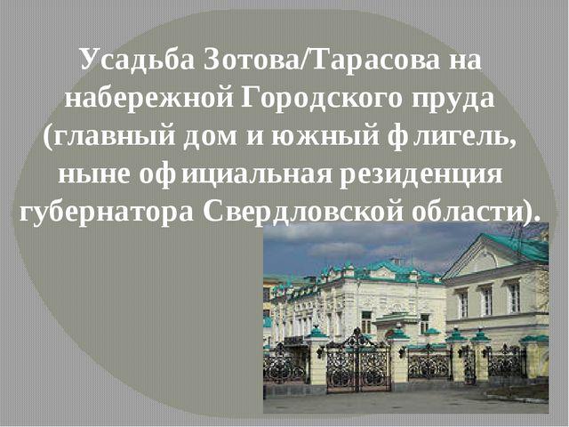 Усадьба Зотова/Тарасова на набережной Городского пруда (главный дом и южный ф...