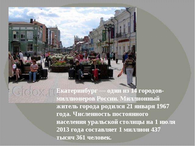Екатеринбург — один из 14 городов-миллионеров России. Миллионный житель город...