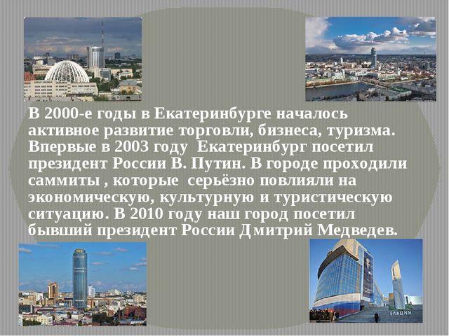 В 2000-е годы в Екатеринбурге началось активное развитие торговли, бизнеса, т...