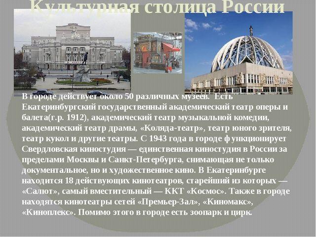 Культурная столица России В городе действует около 50 различных музеев. Есть...