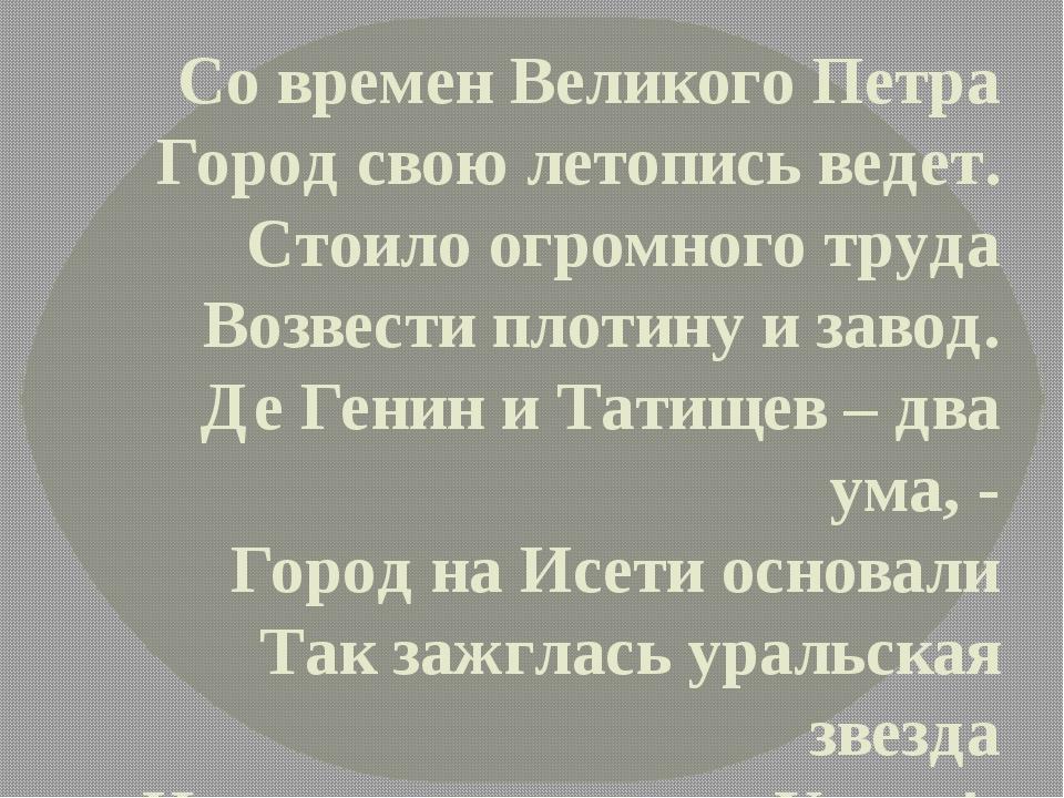 Со времен Великого Петра Город свою летопись ведет. Стоило огромного труда Во...
