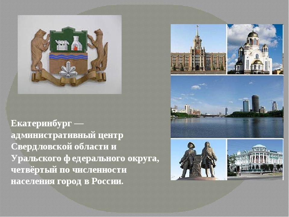 Екатеринбург — административный центр Свердловской области и Уральского федер...
