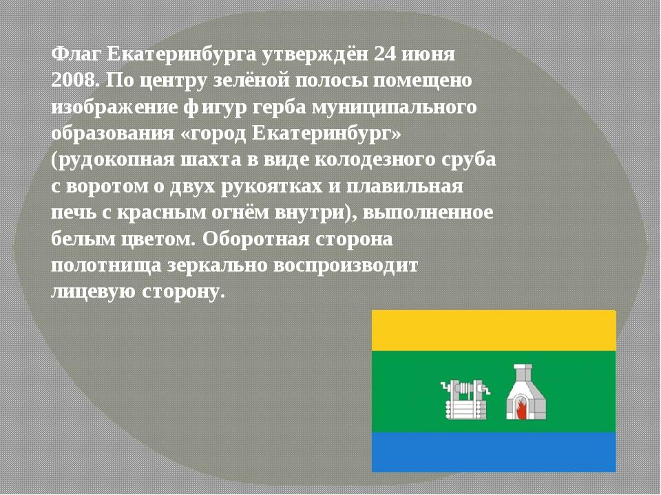 Флаг Екатеринбурга утверждён 24 июня 2008. По центру зелёной полосы помещено...