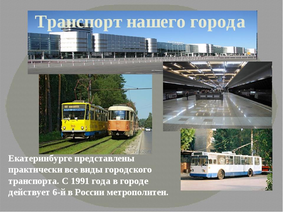 Транспорт нашего города Екатеринбурге представлены практически все виды город...
