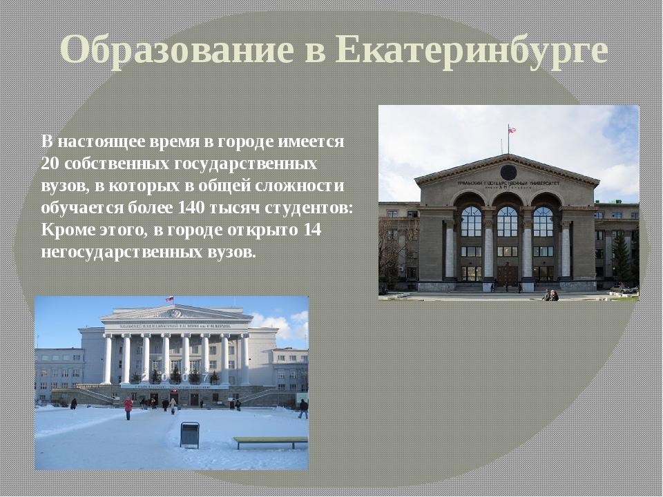 Образование в Екатеринбурге В настоящее время в городе имеется 20 собственных...