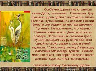 Особенно дороги нам страницы жизни Даля, связанные с Пушкиным. Друг Пушкина,