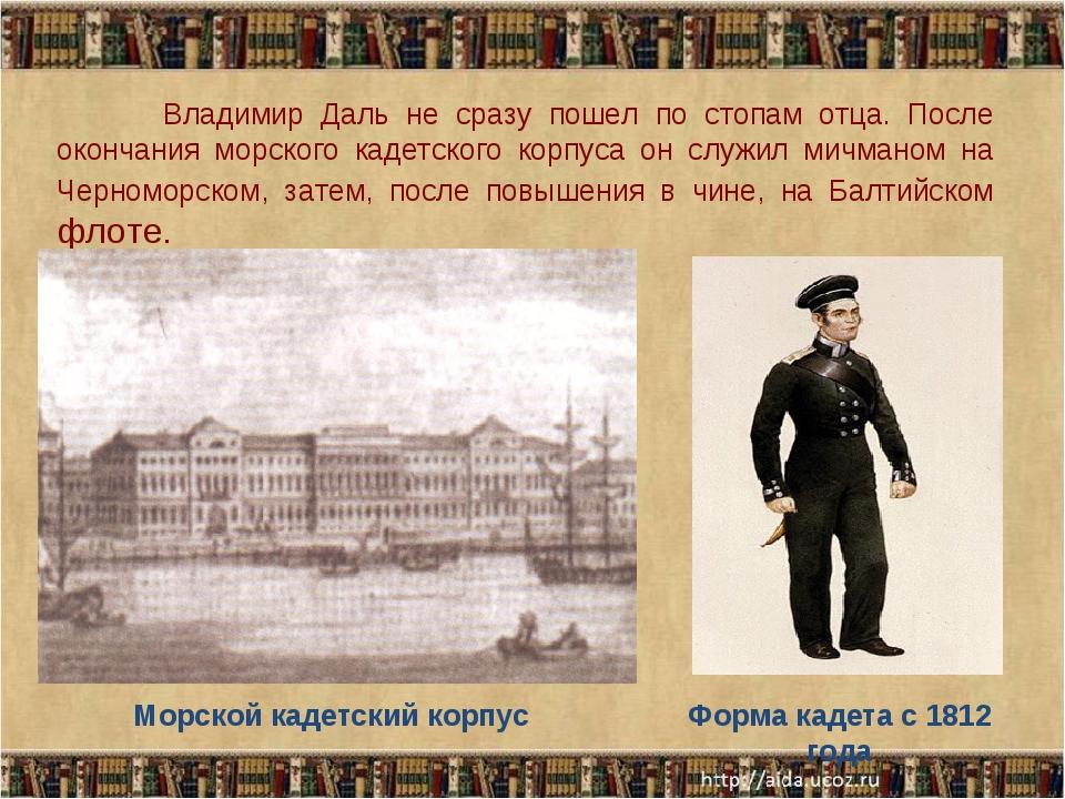 Владимир Даль не сразу пошел по стопам отца. После окончания морского кадетс...
