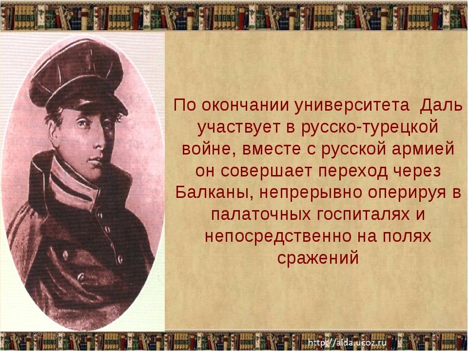 По окончании университета Даль участвует в русско-турецкой войне, вместе с ру...