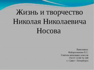 Жизнь и творчество Николая Николаевича Носова Выполнила: Файзрахманова Е.С. У