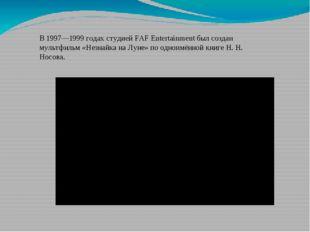 В 1997—1999 годах студией FAF Entertainment был создан мультфильм «Незнайка н