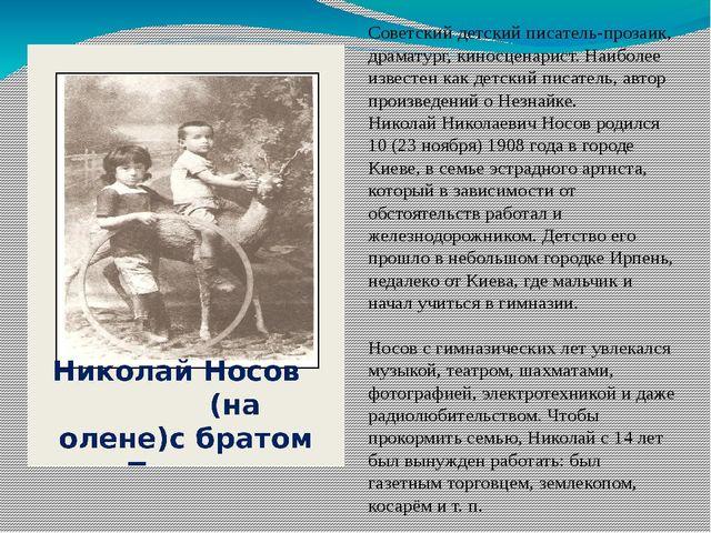 Советский детский писатель-прозаик, драматург, киносценарист. Наиболее извест...