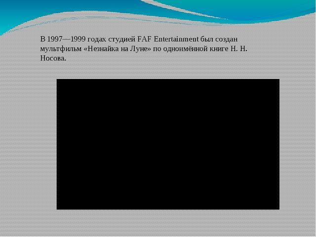 В 1997—1999 годах студией FAF Entertainment был создан мультфильм «Незнайка н...