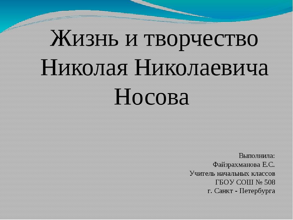 Жизнь и творчество Николая Николаевича Носова Выполнила: Файзрахманова Е.С. У...