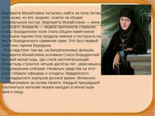 Маргарита Михайловна пыталась найти на поле битвы тело мужа, но его, видимо,
