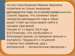 Но это стихотворение Марина Ивановна посвятила не только генералам двенадцато