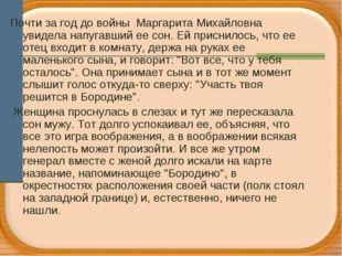 Почти за год до войны Маргарита Михайловна увидела напугавший ее сон. Ей прис
