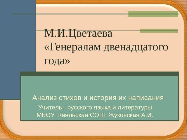 М.И.Цветаева «Генералам двенадцатого года» Анализ стихов и история их написан...