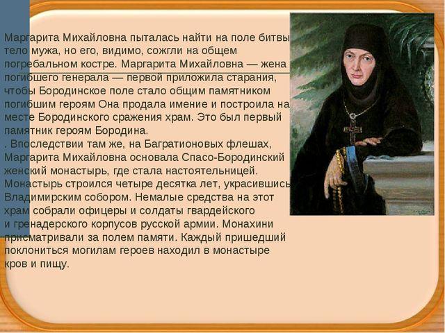 Маргарита Михайловна пыталась найти на поле битвы тело мужа, но его, видимо,...
