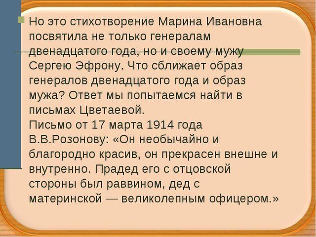 Но это стихотворение Марина Ивановна посвятила не только генералам двенадцато...