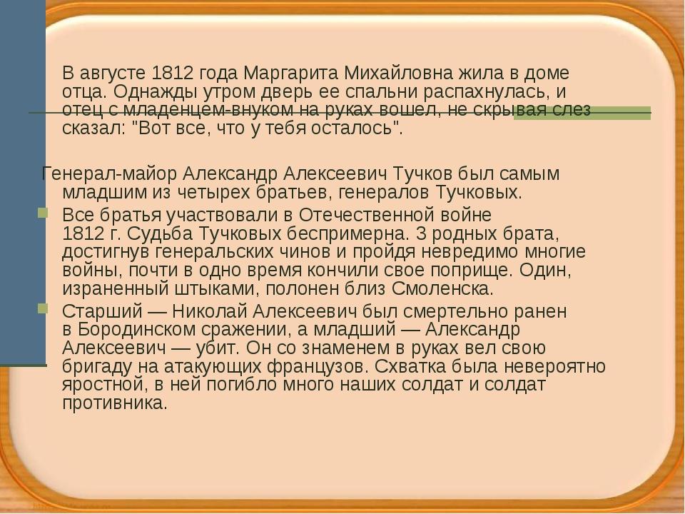 В августе 1812 года Маргарита Михайловна жила в доме отца. Однажды утром две...