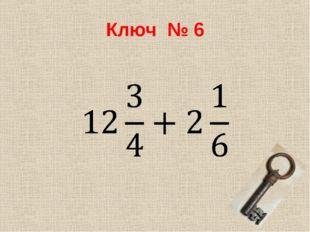 Ключ № 6