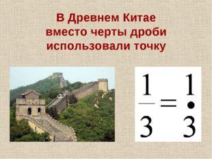 В Древнем Китае вместо черты дроби использовали точку
