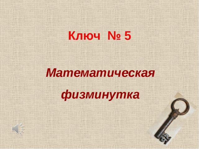 Ключ № 5 Математическая физминутка