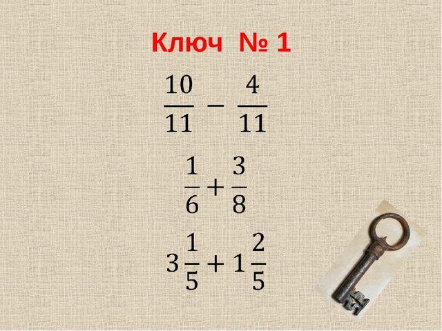 Ключ № 1