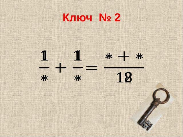 Ключ № 2