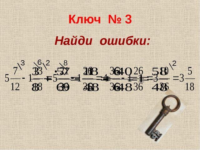 Ключ № 3 Найди ошибки: