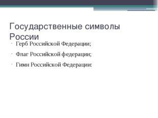 Государственные символы России Герб Российской Федерации; Флаг Российской фед