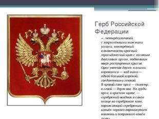 Герб Российской Федерации «...четырёхугольный, сзакруглёнными нижними углами