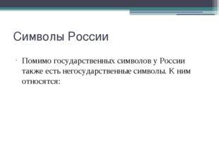 Символы России Помимо государственных символов у России также есть негосударс