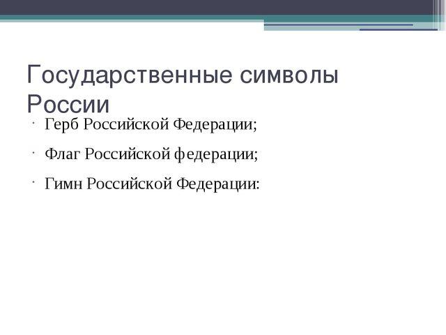 Государственные символы России Герб Российской Федерации; Флаг Российской фед...