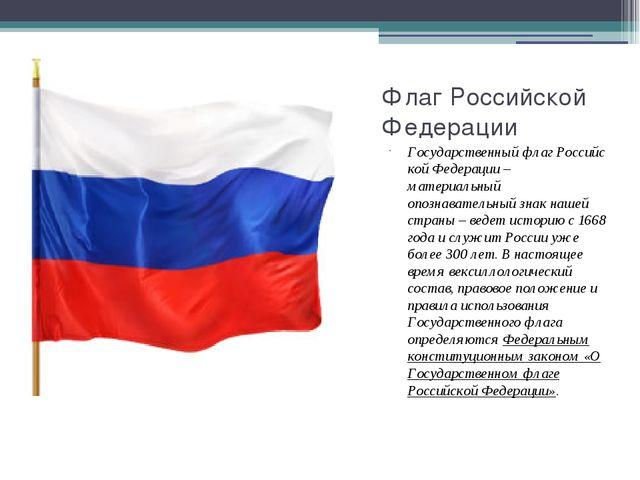 Флаг Российской Федерации ГосударственныйфлагРоссийской Федерации – материа...