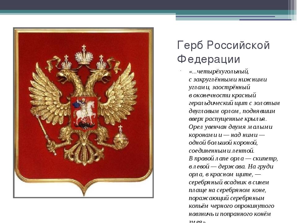 Герб Российской Федерации «...четырёхугольный, сзакруглёнными нижними углами...