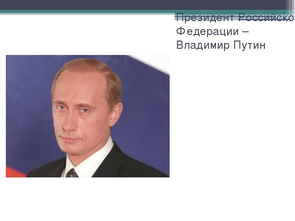 Президент Российской Федерации – Владимир Путин