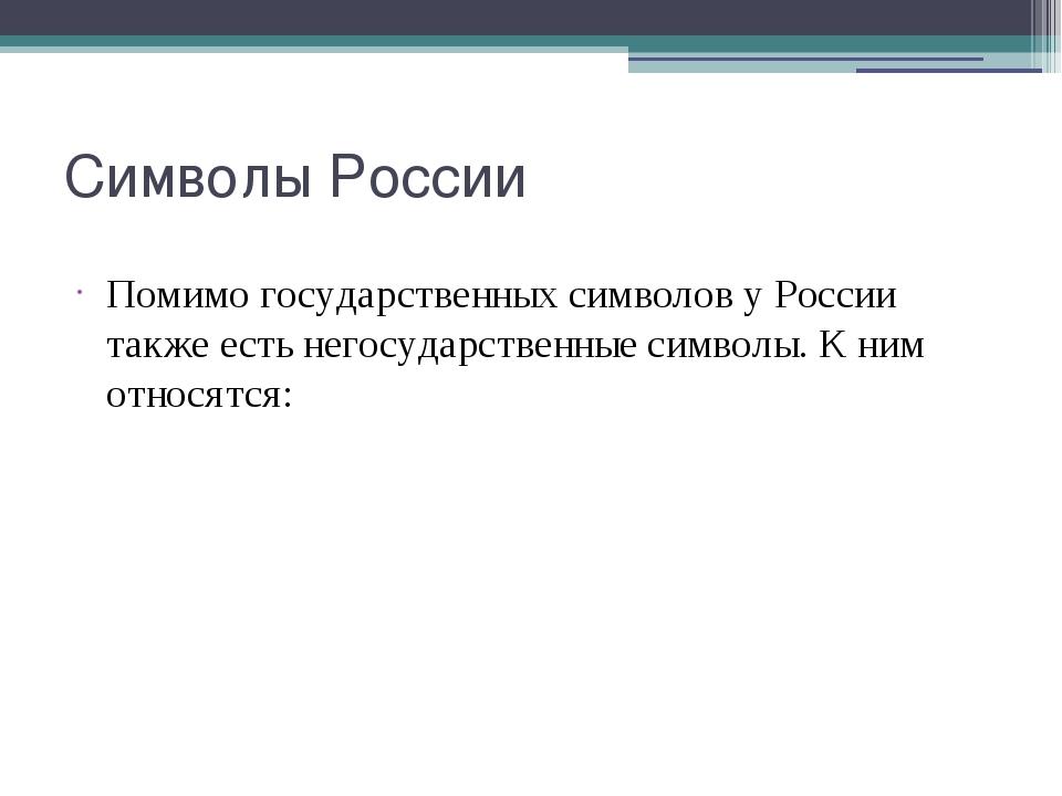 Символы России Помимо государственных символов у России также есть негосударс...