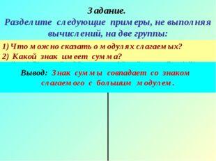 Задание. Разделите следующие примеры, не выполняя вычислений, на две группы: