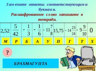 Замените ответы соответствующими буквами. Расшифрованное слово запишите в тет