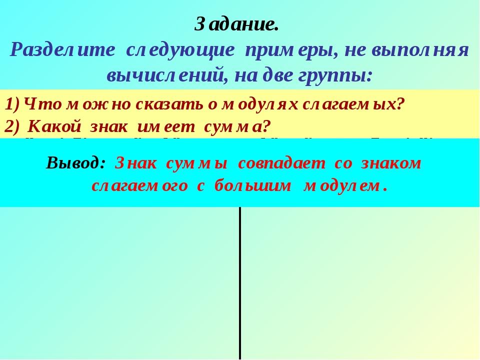 Задание. Разделите следующие примеры, не выполняя вычислений, на две группы:...