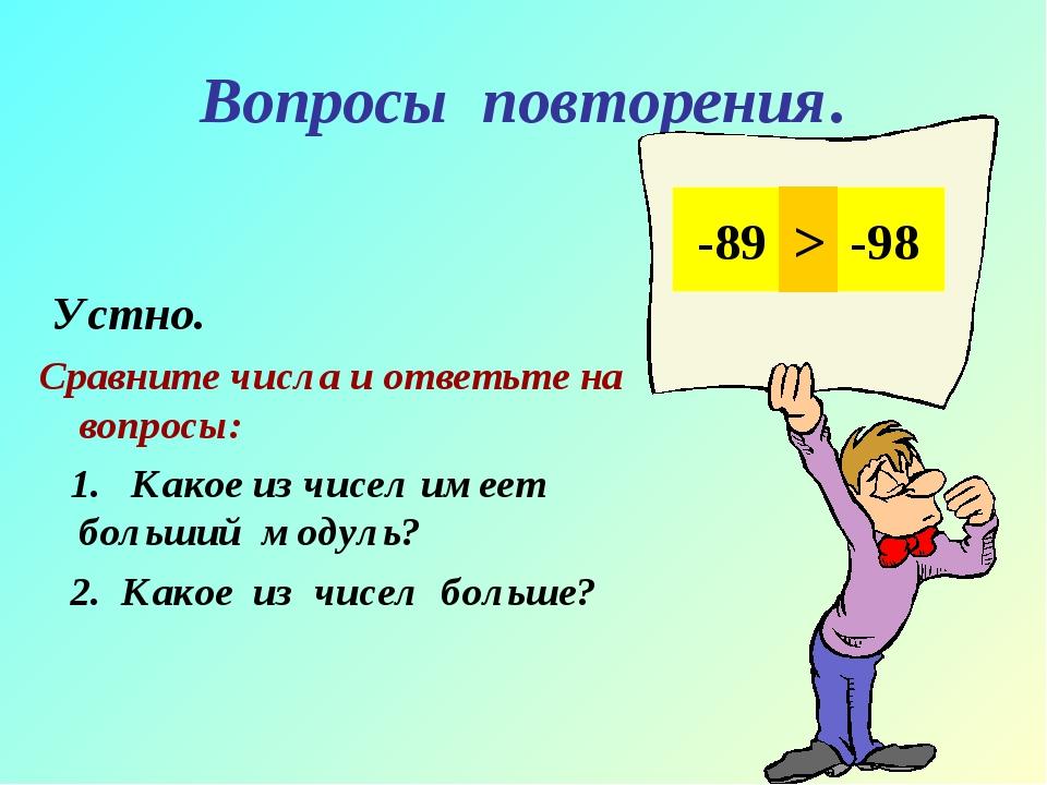Вопросы повторения. Устно. Сравните числа и ответьте на вопросы: 1. Какое из...