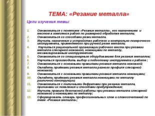 ТЕМА: «Резание металла» Цели изучения темы: Ознакомиться с понятием «Резание