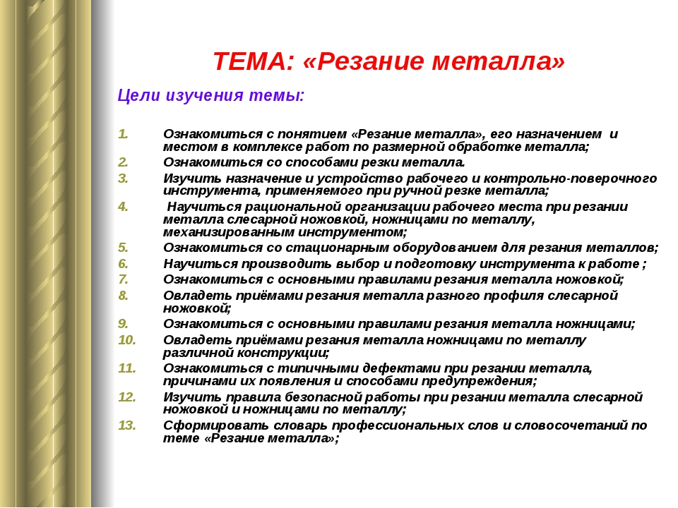 ТЕМА: «Резание металла» Цели изучения темы: Ознакомиться с понятием «Резание...