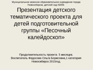 Муниципальное казенное образовательное учреждение города Новосибирска, детски