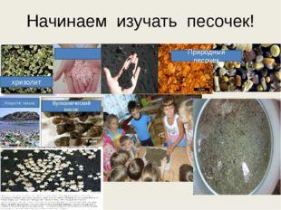 Начинаем изучать песочек! хризолит Вулканический песок Природный песочек Иску