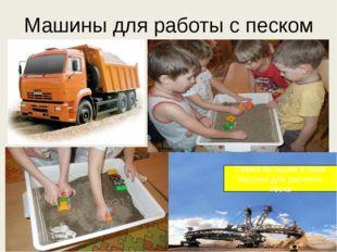 Машины для работы с песком Самая большая в мире машина для раскопки песка